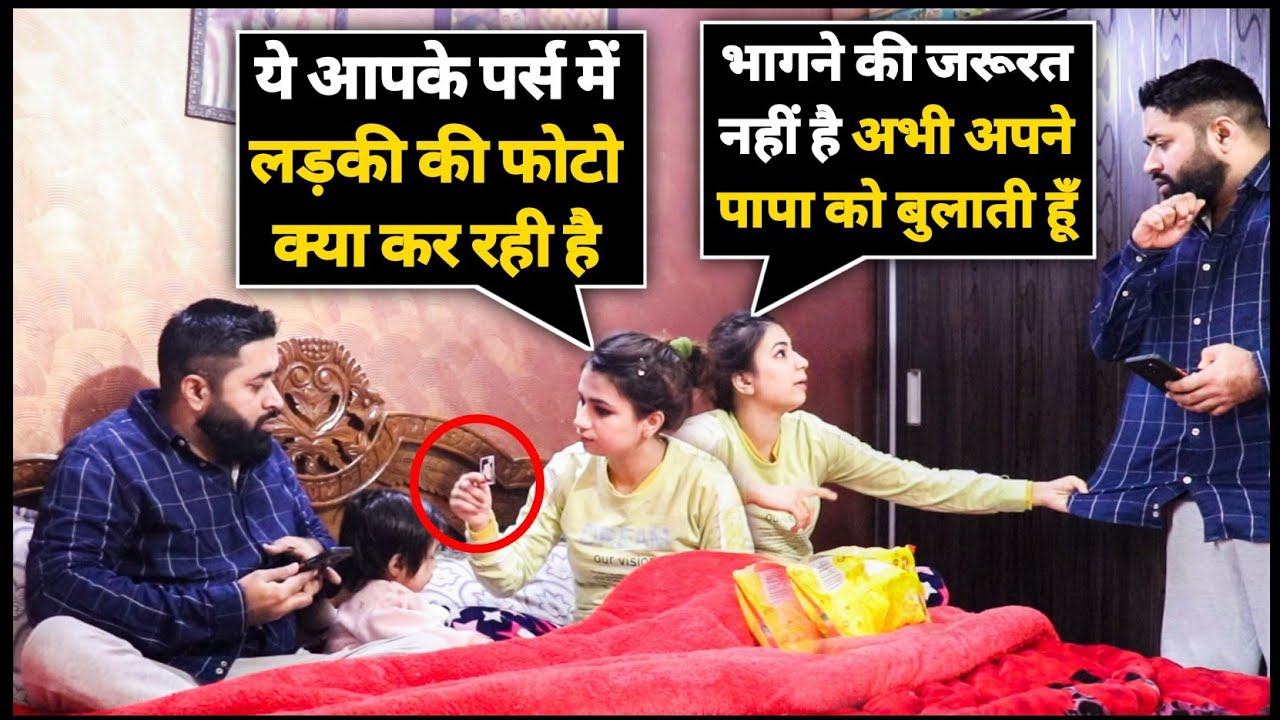 बीवी ने देखी पति के पर्स में अनजान लड़कियों की फ़ोटो | Sunny Arya | Tehelka Prank