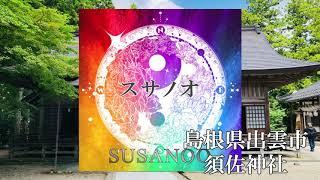 須佐神社映像  スサノオCD  10/10リリース! スサノオ~己の魂に従え~(フルバージョン)