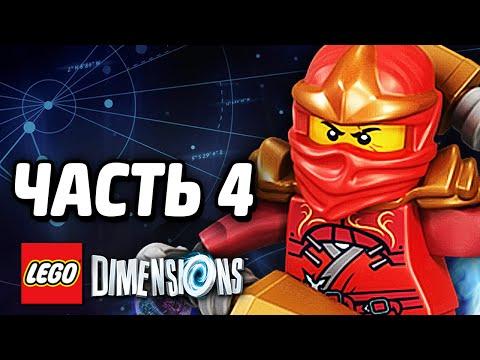 LEGO Dimensions Прохождение - Часть 4 - НИНДЗЯГО!