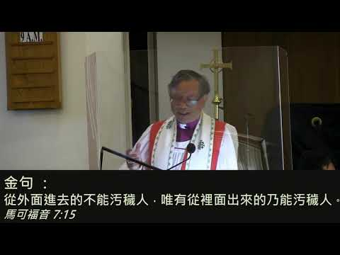 2021-08-29 問題的根源 - 梁永康主教 (講道 粵語)