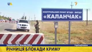 Річниця блокади Криму?>