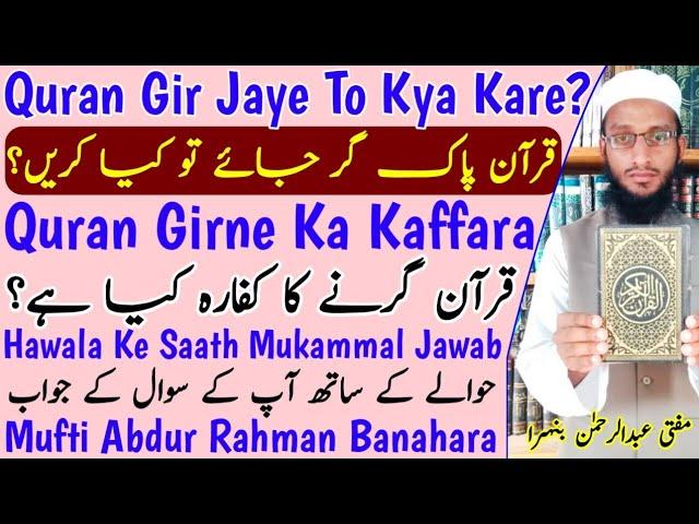 Quran gir jaye | Quran anjane me gir jaye | Quran gir gaya | Quran girne ka kaffara | ???? ?? ???