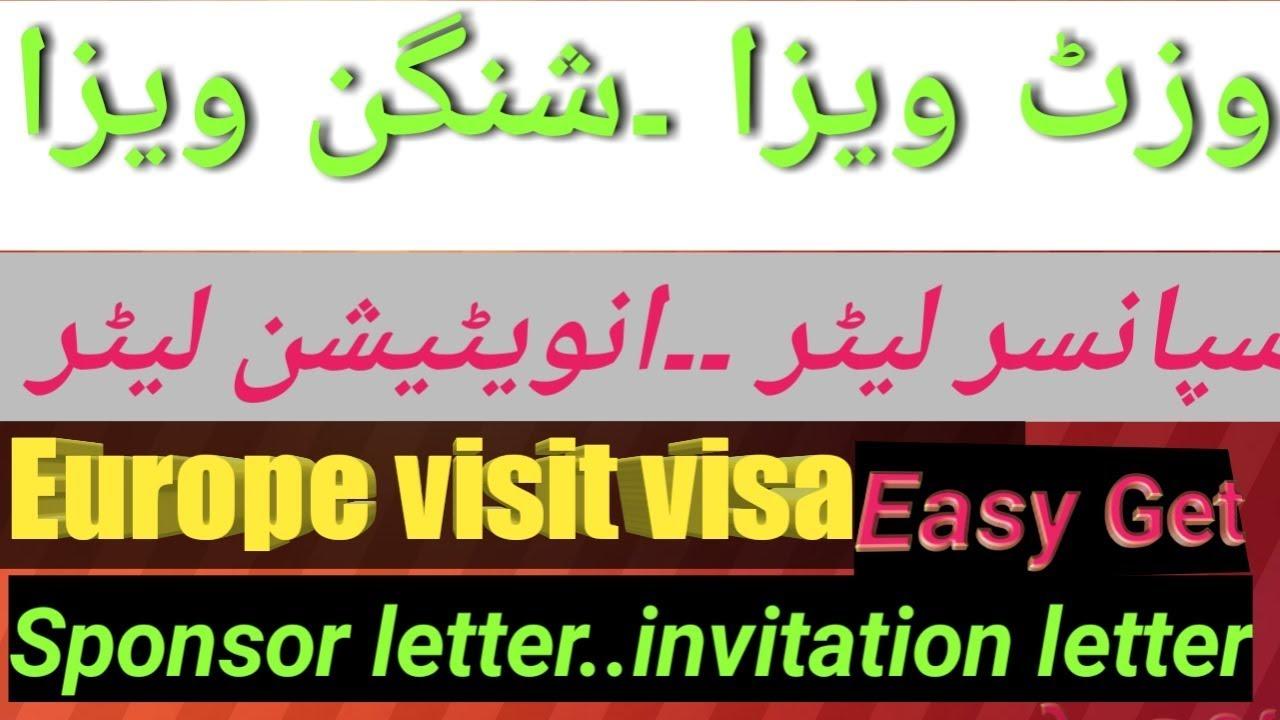 Europe visit visasponsor letterinvitation letter europe visit visasponsor letterinvitation letterincrease visa chanceurduhindi stopboris Image collections