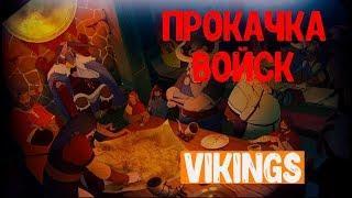 ГАЙД: Правильная прокачка войск в Vikings:War of Clans )))
