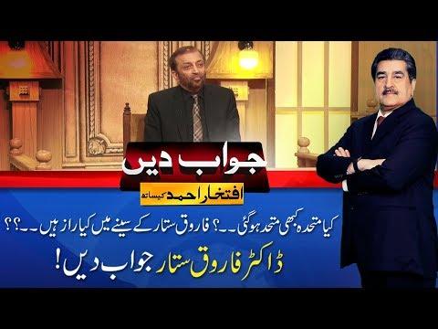 Download Dr.Farooq Sattar | Jawab Dain With Iftikhar Ahmad | 25 Nov 2018 | 24 News HD Mp4 baru