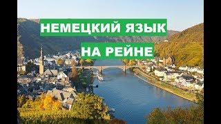 Аудиоуроки немецкого, урок 24 Путешествие По Рейну