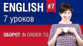 Урок 7/7 (планшет). Оборот Для того, чтобы = to / in order to. Английский язык. Елена Шипилова