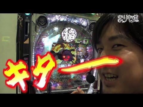 パチスロ【まりも道】第34話 B-MAX / 怪談ぱちんこ CR稲川淳二 後編