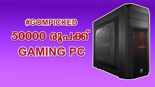 Best Gaming Pc Under 50K | Gadgets one malayalam