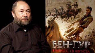 """Бекмамбетов про """"Бен-Гура"""". """"Индустрия кино"""" от 09.09.16."""
