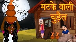 मटके वाली चुड़ैल | A lesson For Adults | Horror Stories | Hindi Stories For Adults | Moral Stories |