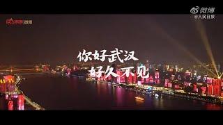 80秒回顾武汉解封时刻|武汉重启【新冠疫情|News】