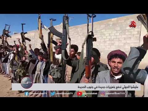 دقائق خبرية | 23 - 05 - 2019 | يمن شباب