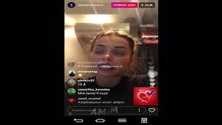 Анна Хилькевич прямой эфир инстаграм 16 12 2017
