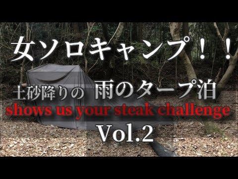 女ソロキャンプ!『Shows Us your Steak Challenge!』雨のタープ泊『中編』。石で肉を焼く、そして飲みすぎる。