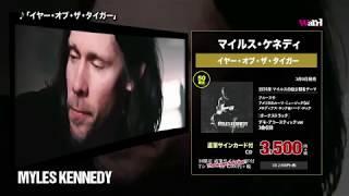 マイルス・ケネディ『イヤー・オブ・ザ・タイガー』3月9日発売
