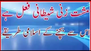Musht Zani Shaitani Fail Hai Is Se Bachne K Islami Ways