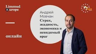 Андрей Мовчан: Страх, жадность, экономика и невидимый враг