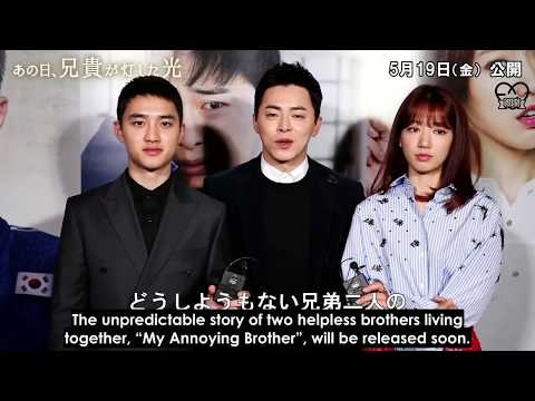 "[ENGSUB/TRANS] 170512 EXO's D.O.'s, Jo Jung-suk's, and Park Shin-hye's ""My Annoying Brother"" (Hyung) Media Premiere Comments"