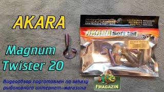 Видеообзор Akara Magnum Twister по заказу Fmagazin
