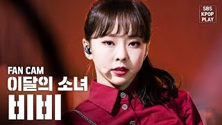 [안방1열 직캠4K] 이달의 소녀 비비 'So What' (LOONA ViVi 'So What' Fancam)│@SBS Inkigayo_2020.2.9