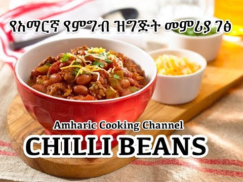 a43d4ce11 Chili Beans - የአማርኛ የምግብ ዝግጅት መምሪያ ገፅ - Amharic Recipes - YouTube
