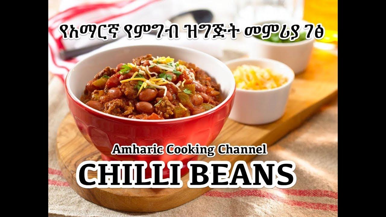 bce8ebc78 Chili Beans - የአማርኛ የምግብ ዝግጅት መምሪያ ገፅ - Amharic Recipes