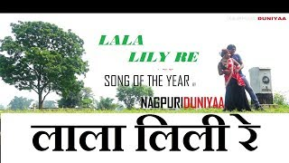 La la lily re || लाला लिलि रे || nagpuri duniya || romantic HD love song || suman gupta ||