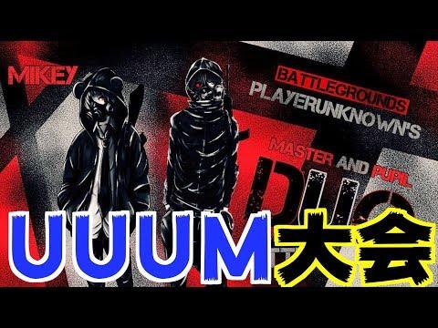 【PUBG 】UUUM大会に出ます!大会後にマイキーと遊ぶ!!【TUTTI】