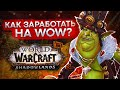 Gambar cover ЗАРАБОТОК РМТ НА WOW SHADOWLANDS 100к рублей! теневой рынок world of warcraft