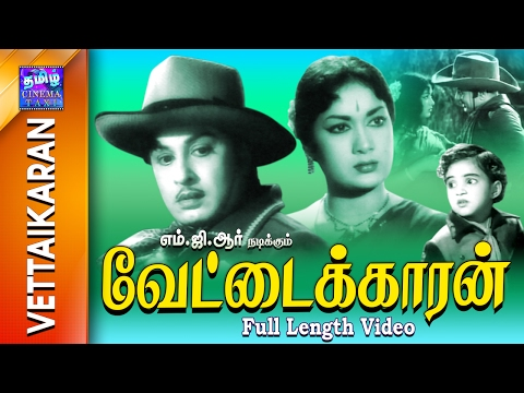 Vettaikaran   Full Movie   வேட்டைக்காரன்   MGR, Savitri,Nagesh