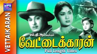 Vettaikaran | Full Movie | வேட்டைக்காரன் | MGR, Savitri,Nagesh