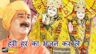 Hari Har Ka Bhajan Kar Le || हरी हर का भजन कर ले  || Haryanvi Shiv Bhole Baba Bhajan