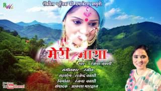Meri Maya | Latest Kumauni Song 2017 | Ranjana Bakshi
