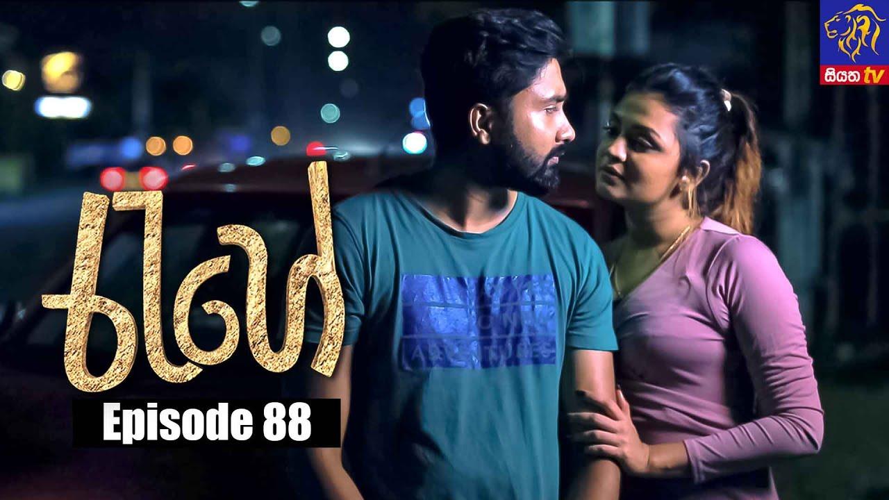 Download Rahee - රැහේ | Episode 88 | 23 - 09 - 2021 | Siyatha TV