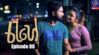 Rahee - රැහේ | Episode 88 | 23 - 09 - 2021 | Siyatha TV Thumbnail