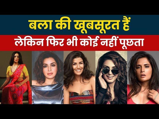 बला की खूबसूरत हैं ये 5 Bollywood Actresses लेकिन फिर भी नहीं मिल पाती फिल्में