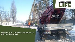 Побудова тролейбусної лінії по вулиці Промисловій коштуватиме близько 3 млн грн
