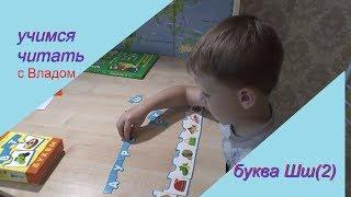 Как научить ребёнка читать.Буква Шш, второе занятие из трех(2-й день)