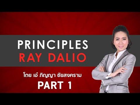 สรุปหนังสือ The PRINCIPLES หลักการ - Ray Dalio / ภาค 1 Life หลักการแห่งชีวิต /อ.เอ๋ ภิญญา