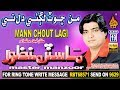 NEW SINDHI SAD SONG MANN CHOUT LAGYE DIL TE BY MASTER MANZOOR OLD ALBUM 19 2018 NAZ PRODUCTION