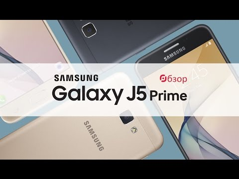 Обзор смартфона Samsung Galaxy J5 Prime
