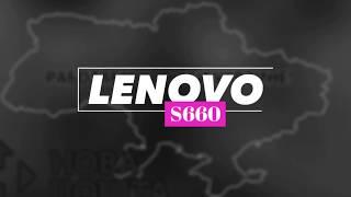 Lenovo s660 замена сенсора, тачскрина (полная разборка) - СЦ