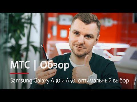 МТС | Обзор | Samsung Galaxy A30 и A50: оптимальный выбор
