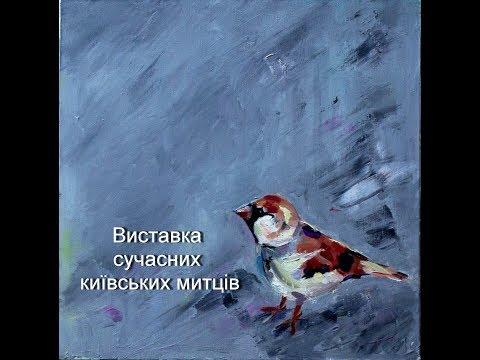 Колективна виставка українських художників у галереї «Митець»