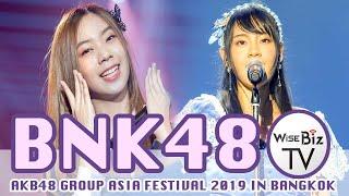 รวมวีดีโอสุดพิเศษของ BNK48 ! 【独占!BNK48】 @AKB48 Group ASIA FESTIVAL 2019 IN BANGKOK
