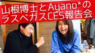 香港在住のモバイル端末専門家の山根博士と、今年CESデビューしたAyano*...