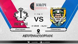КФЛЧ Мини футбол Империя 3 2 Олимпик Обзор