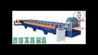 (ZhongJi Roll Forming Machinery) Glazed Steel Tile Roll Forming Machine