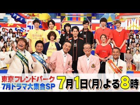 大泉洋 関口宏の東京フレンドパーク2019 CM スチル画像。CM動画を再生できます。